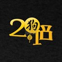 Year Of The Dog 2018 Chinese New Year Symb T-Shirt
